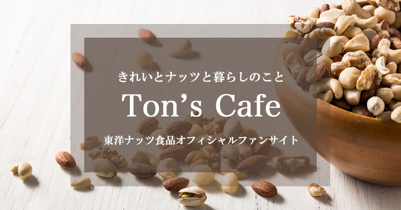 トンカフェ Ton'scafe