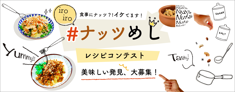 レシピコンテスト「ナッツめし」