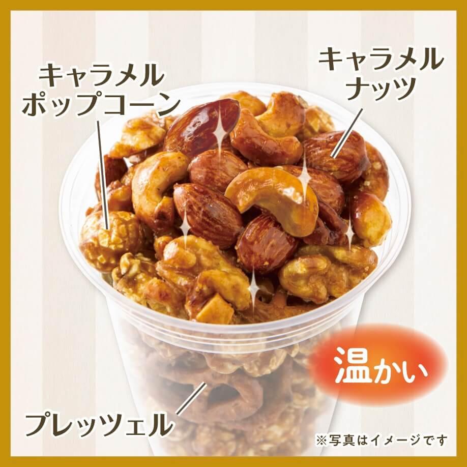 キャラメルナッツ&ポップコーン