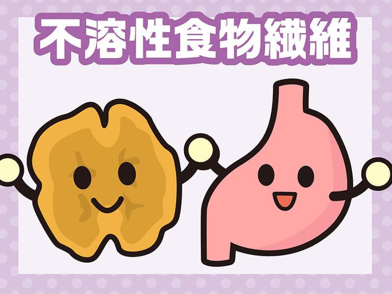 くるみ クルミ 栄養 健康 美容 効果 効能 不溶性食物繊維 食べ過ぎ 防止 便秘 解消