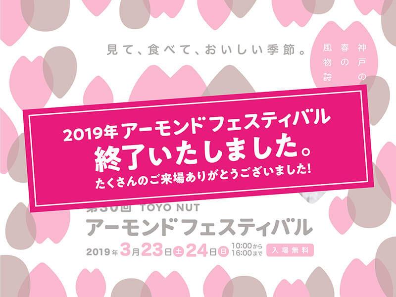 【2019年】アーモンドフェスティバル