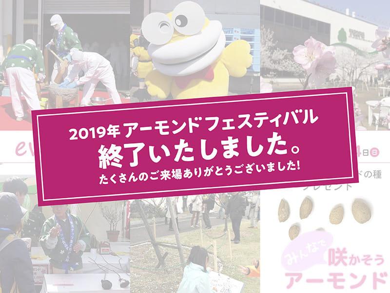 第30回アーモンドフェスティバル【2019年】
