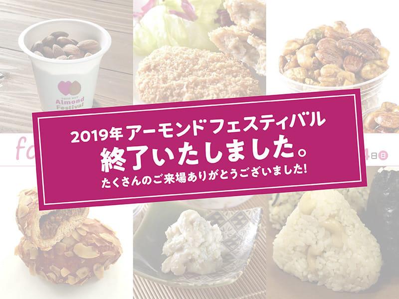アーモンドフェスティバル 2019 食べ物 フード