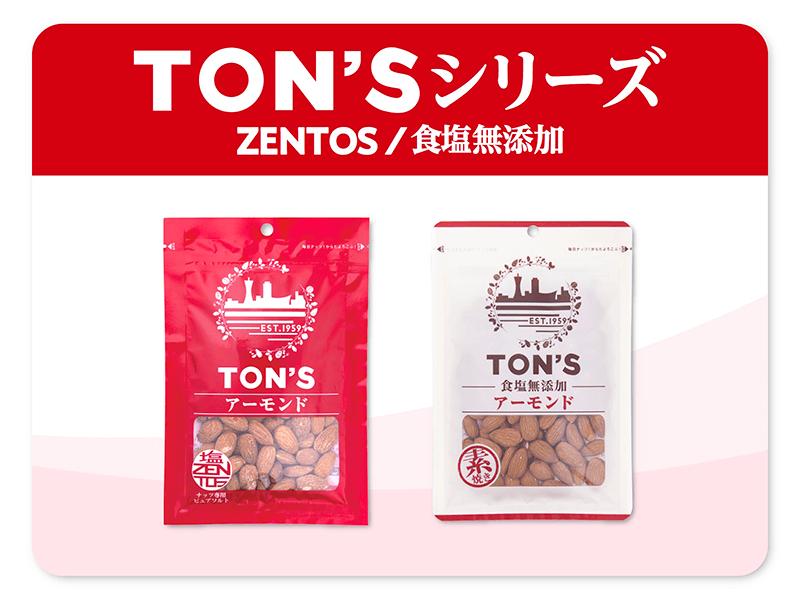 TON'S シリーズ 東洋ナッツ食品