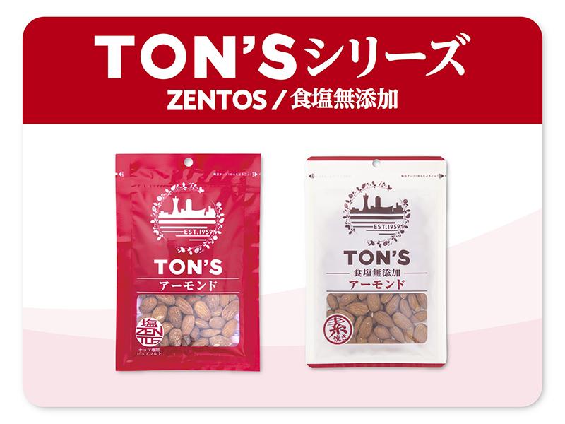 TON'S シリーズ