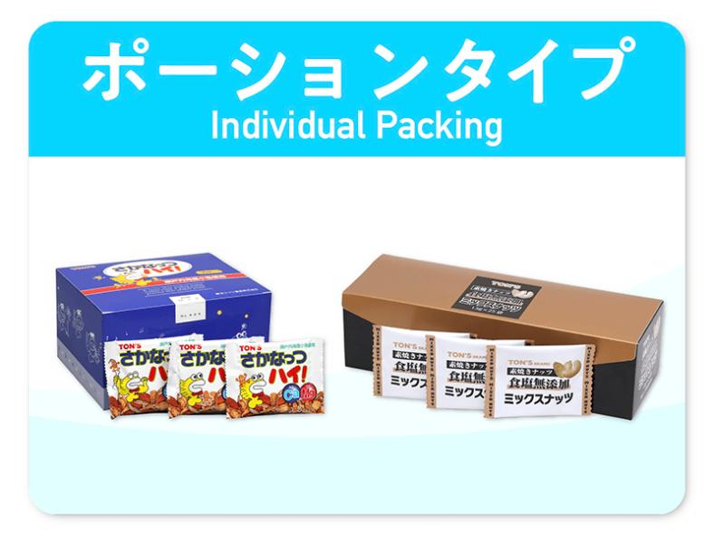 ポーションタイプ 個包装 東洋ナッツ食品