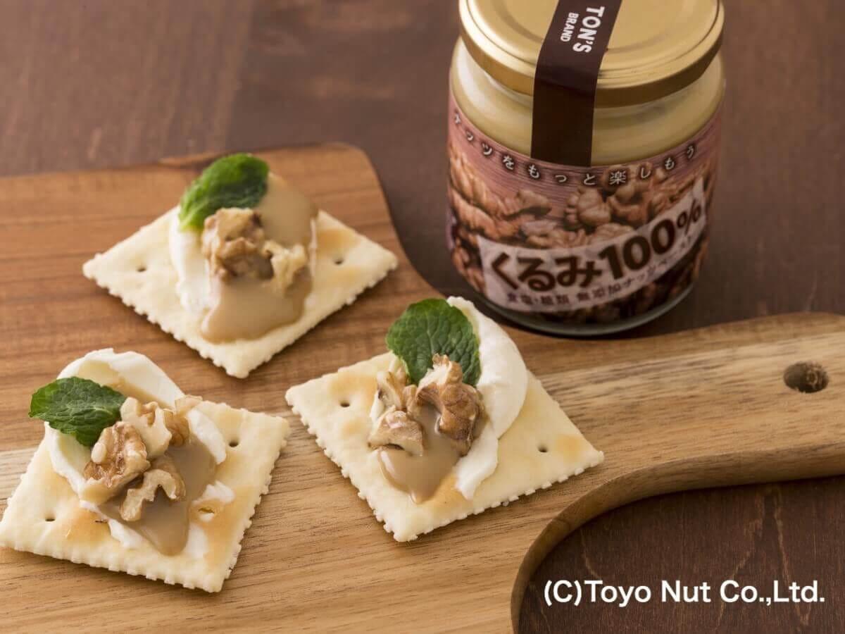 美味しくて便利!ナッツペーストを使って簡単にできるアレンジレシピ集