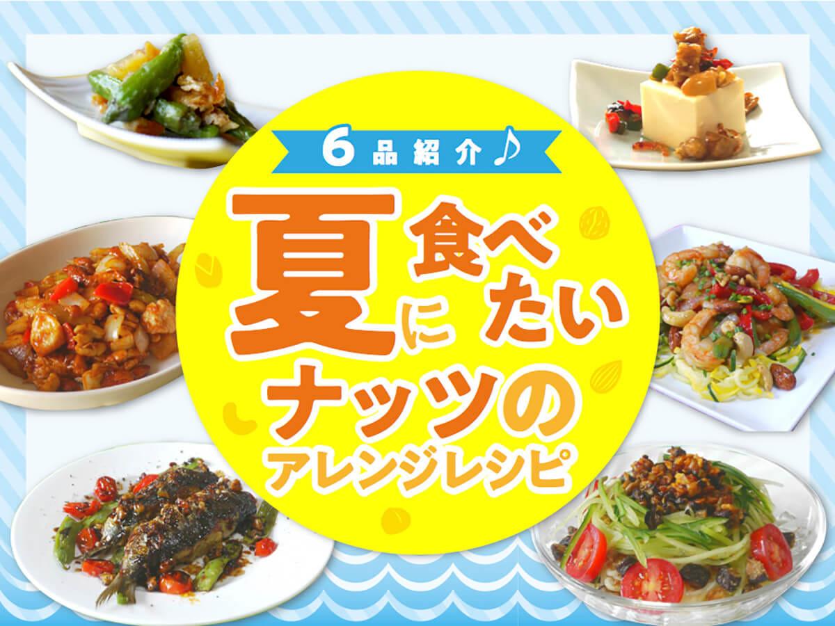サラダにトッピングだけじゃない!夏に食べたいナッツのアイデアレシピを大公開