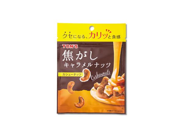 焦がしキャラメル カシューナッツ 31g