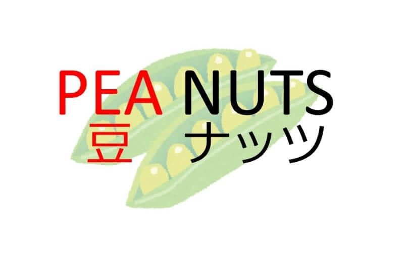 意外と知らない「ピーナッツ」と「ナッツ」の違いについて
