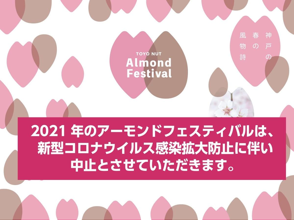 【開催中止】2021年アーモンドフェスティバルのお知らせ