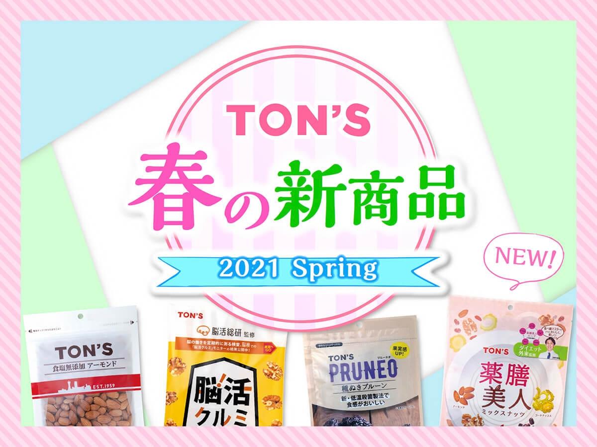 2021年春発売 新商品のお知らせ
