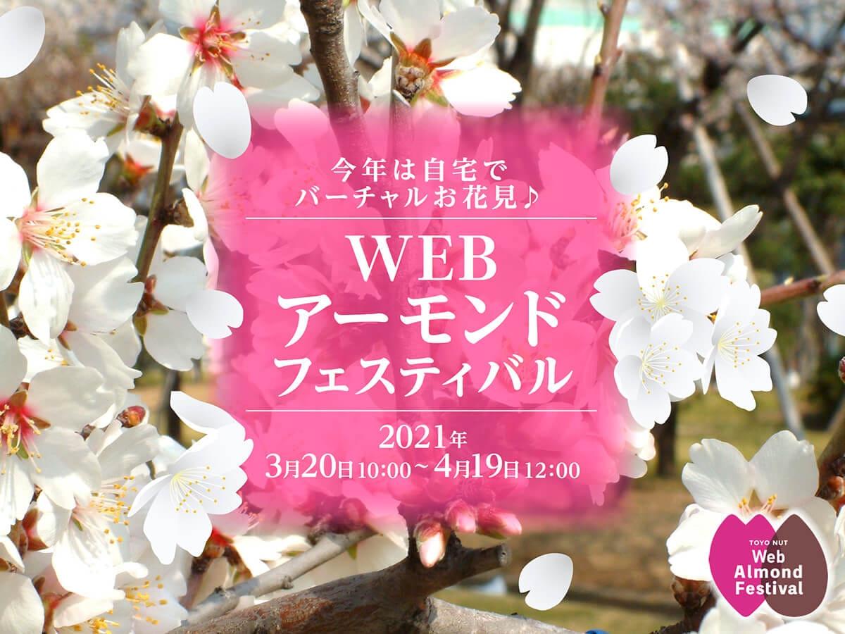 2021年 Webアーモンドフェスティバル開催のお知らせ