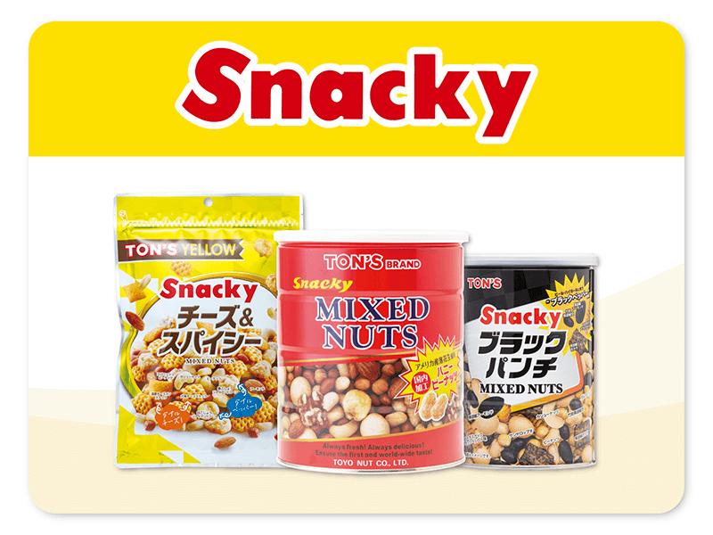 スナッキー ミックスナッツ シリーズ 東洋ナッツ食品